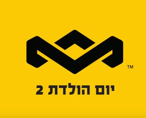 יום הולדת שנתיים להאוס אוף מארלי ישראל!