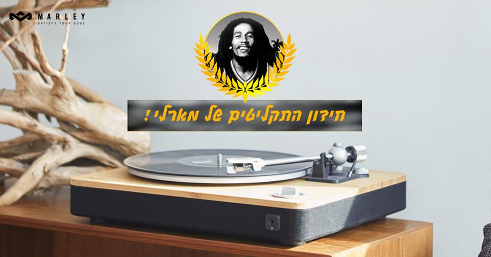בוב מארלי – חידון התקליטים